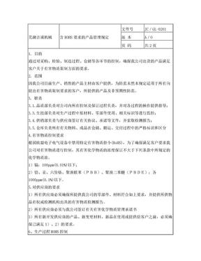ROHS管理规定.doc