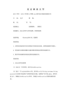 实验报告(实验三).doc