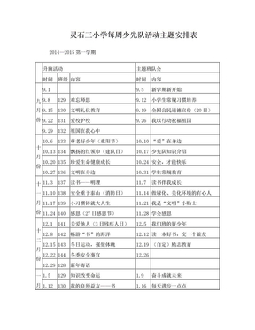 灵石三小学每周少先队活动主题安排表.doc