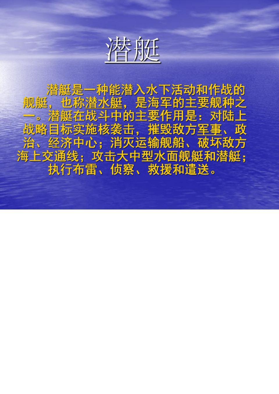 潜艇 演示文稿.ppt