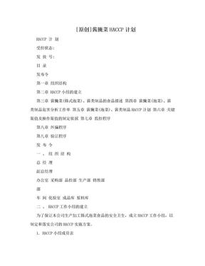 [原创]酱腌菜HACCP计划.doc