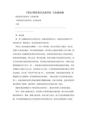 [笔记]村民委员会选举法 立法建议稿.doc