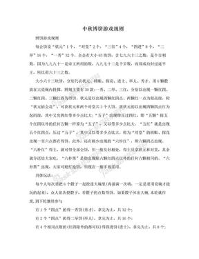 中秋博饼游戏规则.doc