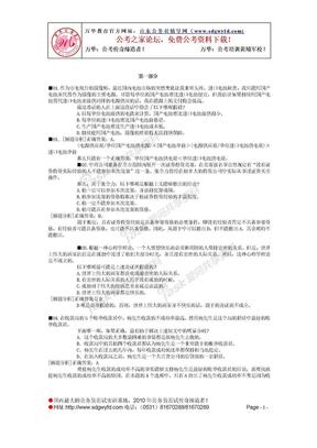 强烈推荐逻辑推理60题.doc