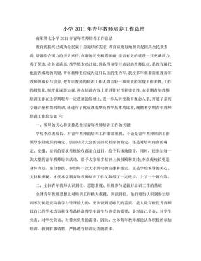 小学2011年青年教师培养工作总结.doc