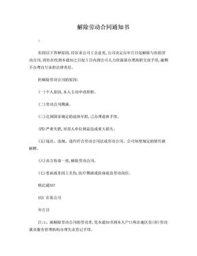 公司解除劳动合同(模板).doc