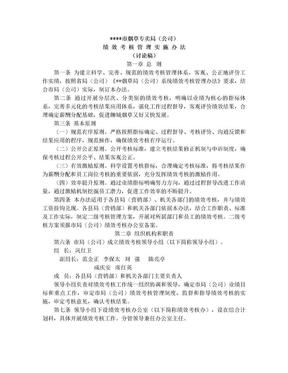 烟草专卖局(公司)系统绩效考核管理办法(讨论稿).doc