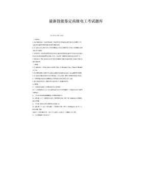 最新技能鉴定高级电工考试题库.doc