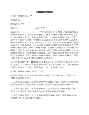 解除加盟合同协议书.docx