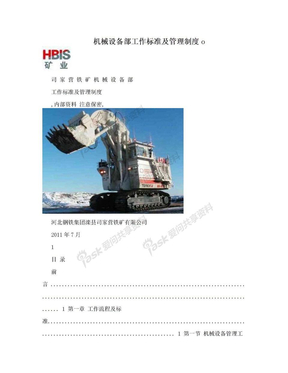 机械设备部工作标准及管理制度o.doc