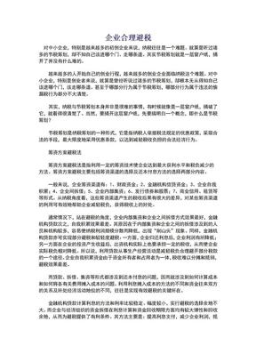 合理避税.doc