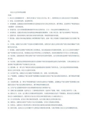 社会主义经济理论总结.doc