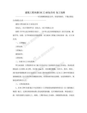 建筑工程内部(木工)承包合同 包工包料.doc