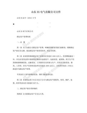 公司固定资产管理制度(完整版).doc
