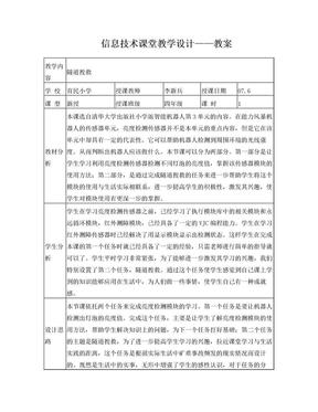 信息技术课堂教学设计教案.doc