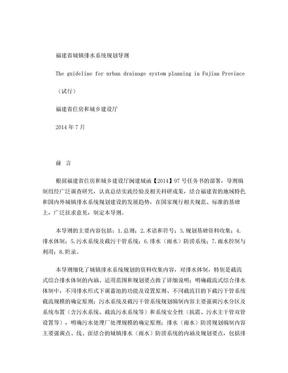 福建省城镇排水系统规划导则.doc