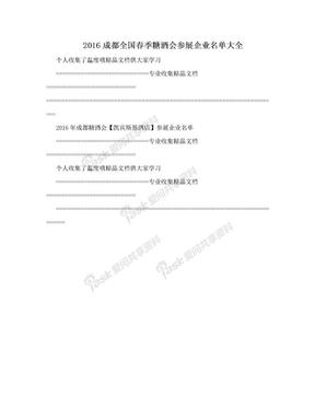 2016成都全国春季糖酒会参展企业名单大全.doc