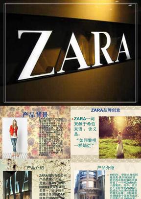 ZARA服饰营销策划案.ppt