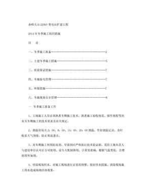 变电站冬季施工方案.doc