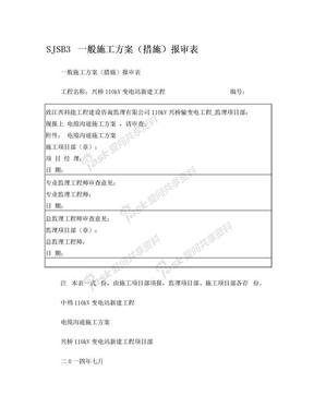 电缆沟道施工方案.doc