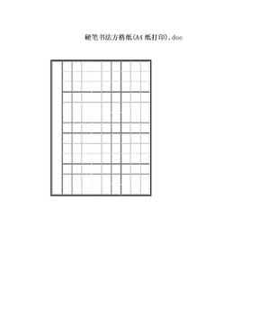 硬笔书法方格纸(A4纸打印).doc.doc