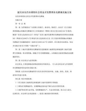 韶关市乐昌市利用社会资金开发整理补充耕地实施方案.doc