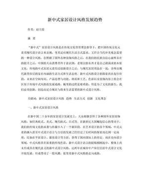 新中式家居设计风格发展趋势.doc