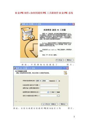 U盘PE制作--如何用通用PE工具箱制作U盘PE系统.doc