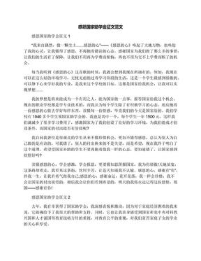 感恩国家助学金征文范文.docx