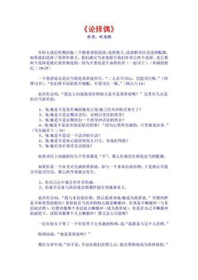 《叶光明-论择偶》.doc