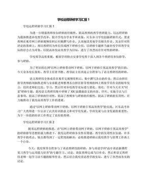 学校远程研修学习汇报1.docx