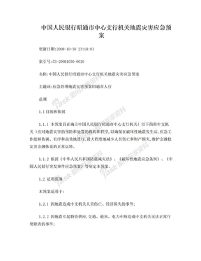 中国人民银行昭通市中心支行机关地震灾害应急预案.doc