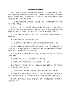 村党风廉政目标责任书.docx