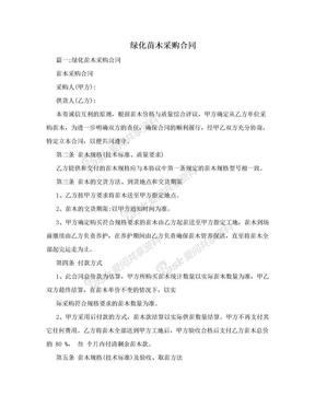 绿化苗木采购合同.doc