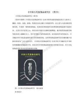 《中国古代装饰品研究》(图书).doc