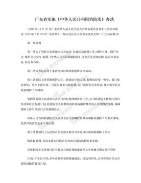 9、广东省实施《中华人民共和国消防法》办法.doc