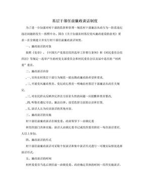 基层干部任前廉政谈话制度.doc