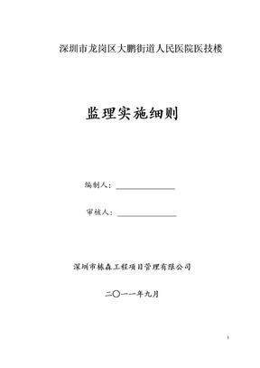 医技楼 监理细则最终版.doc