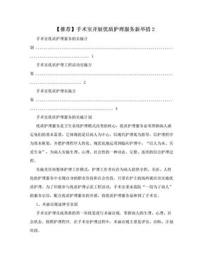 【推荐】手术室开展优质护理服务新举措2.doc