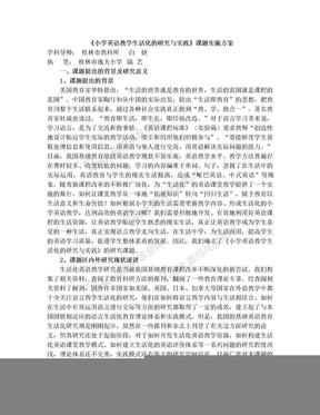 小学英语教学生活化的研究与实践.doc