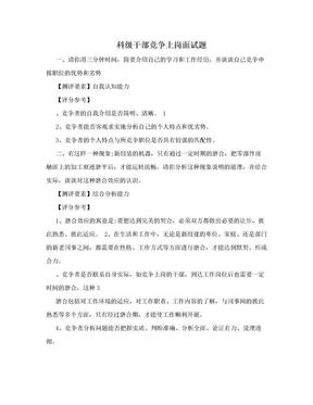 科级干部竞争上岗面试题.doc