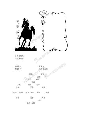 ATP斗数速断.doc