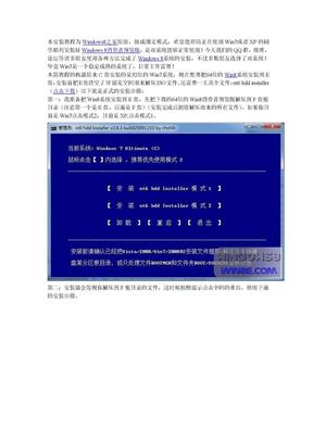 Win8Win7双系统安装图文教程.doc