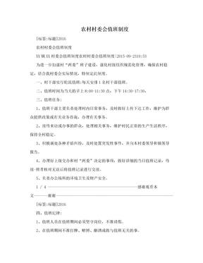 农村村委会值班制度.doc