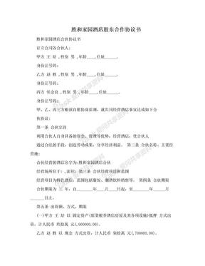 胜和家园酒店股东合作协议书.doc