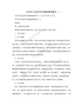 小学生古诗词学习现状调查报告 二.doc