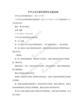 中华人民共和国预算法实施条例.doc