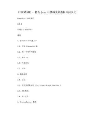 hibernate中文文档.doc