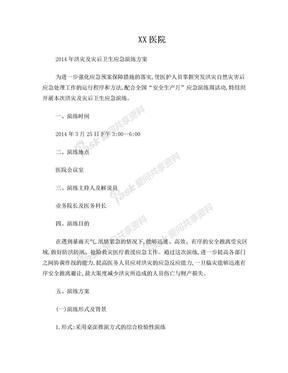 医院洪灾及灾后重建应急演练方案.doc