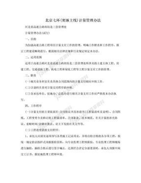 北京七环(密涿主线)计量管理办法.doc
